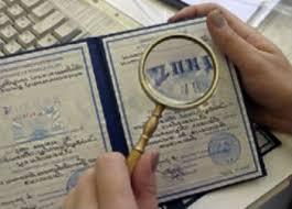 Как работодатель может проверить подлинность диплома в третьих в четвертых мы как работодатель может проверить подлинность диплома гарантируем стопроцентное качество и полную конфиденциальность данных