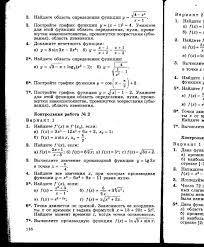 Поурочное планирование по алгебре и началам анализа класс УМК  Контрольная работа №2