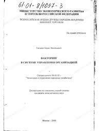 Диссертация на тему Факторинг в системе управления организацией  Диссертация и автореферат на тему Факторинг в системе управления организацией научная