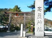 「716 武蔵国」の画像検索結果