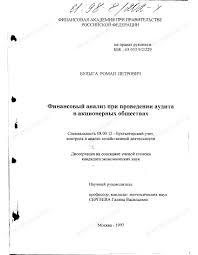 Диссертация на тему Финансовый анализ при проведении аудита в  Диссертация и автореферат на тему Финансовый анализ при проведении аудита в акционерных обществах
