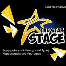 """Картинки по запросу """"Всеукраїнський турнір хореографічного мистецтва « The Star Stage»"""""""