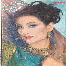 Free Download and Read Online Monthly Urdu Magazine Kiran Digest April 2006 Urdu Risalay pdf - Kiran-Digest-April-2006