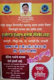 पृथ्वीराज देशमुख मुलींची सैनिकी शाळा,... - Pruthviraj Deshmukh Girls  Military School   Facebook