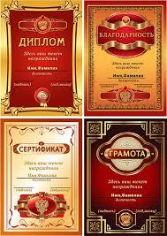 Шаблоны psd Диплом грамота сертификат благодарность photoshop  Диплом грамота сертификат благодарность