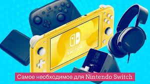 Самые необходимые Аксессуары для Nintendo <b>Switch</b> - Обзор и ...