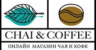 Магазин <b>чая</b> и <b>кофе</b>: Chai&Coffee