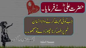 Download Top 20 Hazrat Ali Ra Quotes In Urdu Hazrat A