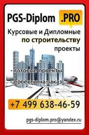 Готовые дипломные проекты по строительству ВКонтакте Готовые дипломные проекты по строительству