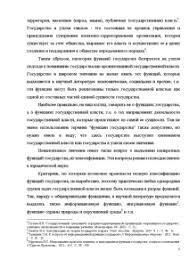 Функции государства понятие классификация Курсовая Курсовая Функции государства понятие классификация 6
