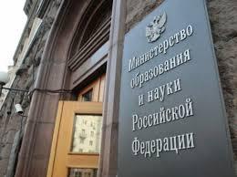 В Минобрнауки России проверяют диссертации заместителей министра  В Минобрнауки России проверяют диссертации заместителей министра на плагиат