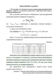 Контрольная работа по Статистике Вариант Контрольные работы  Контрольная работа по Статистике Вариант 6 18 09 12