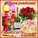 Поздравительные открытки с днем рождения женщине бесплатно