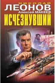 Исчезнувший - <b>Леонов Н</b>.И., <b>Макеев А</b>.В. | 978-5-04-101415-5 ...