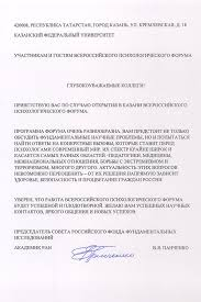 Новости РПО В адрес участников Форума психологов России поступило приветствие от Председателя совета Российского Фонда Фундаментальных исследований академика РАН В Я