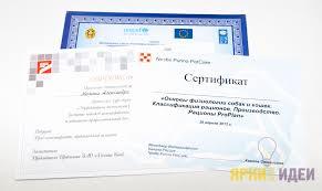 Сертификаты дипломы грамоты печать и изготовление в Минске Пример печати сертификата и диплома от компании Яркие идеи