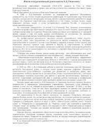 Жизнь и педагогическая деятельность К Д Ушинского реферат по  Это только предварительный просмотр