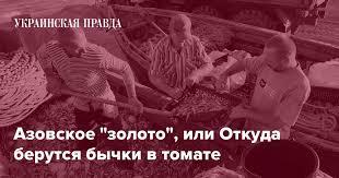 Азовское ''золото'', или Откуда берутся <b>бычки</b> в томате ...