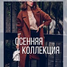 MODNAYA·YA - <b>Иваново</b>   ВКонтакте