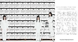 乃木坂46 Artworks だいたいぜんぶ展開催 Mv小道具やメンバー着用衣装