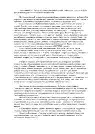 Отзыв научного руководителя о магистерской диссертации А Богомолов