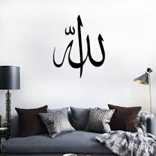 Small Picture Islamic Quote Wall Stickers Home Decor Muslim Art Calligraphy Home