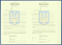 Купить диплом Украины для гражданина другой страны  Диплом специалиста для иностранцев Украины 2000 2018 г г Стр 2