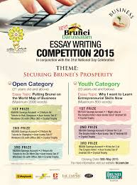 i love darussalam essay writing competition  i love essay writing competition