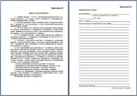 Дневник и отчет по практике Шаблоны оформления dn pr1