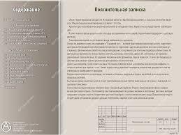 Пояснительная записка пояснительная записка к ландшафтному  пояснительная записка к проекту коттеджа