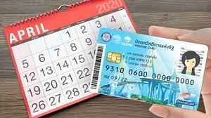 บัตรคนจน บัตรสวัสดิการแห่งรัฐ เดือน เม.ย. เงินเข้า 5 เด้ง รูดคล่องหลายรายการ