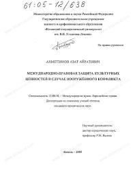 Диссертация на тему Международно правовая защита культурных  Диссертация и автореферат на тему Международно правовая защита культурных ценностей в случае вооруженного конфликта