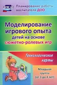 Моделирование игрового опыта детей на основе <b>сюжетно</b> ...