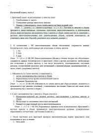 Ответы на тест по налогам с комментариями Тесты Банк рефератов  Ответы на тест по налогам с комментариями 06 10 11
