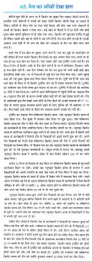 eye essay essay on eye structure working and defects essay on eye eye essayessay on ldquoeye witness of a cricket matchrdquo in hindi