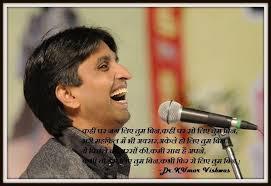 kumar vishwas poems on politics