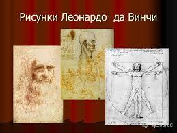 Презентация на тему Картины на религиозные темы Благовещение  10 Рисунки Леонардо да Винчи
