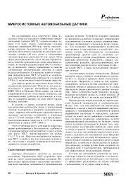 МИКРОСИСТЕМНЫЕ АВТОМОБИЛЬНЫЕ ДАТЧИКИ РЕФЕРАТ тема научной  МИКРОСИСТЕМНЫЕ АВТОМОБИЛЬНЫЕ ДАТЧИКИ РЕФЕРАТ тема научной статьи по энергетике из журнала Датчики и системы