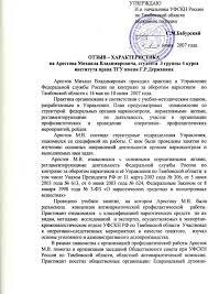 Отчет по производственной практике секретаря в школе Преддипломная практика отчет отчет по преддипломной