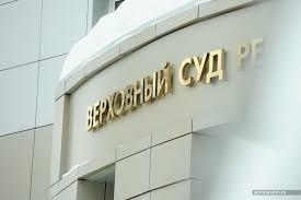 Верховный суд Коми выбрал московских экспертов для исследования  25 11 2017 12 04 Верховный суд Коми решил провести экспертизу диссертации министра образования Михальченковой