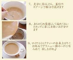 ロイヤル ミルク ティー 作り方