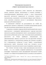 Деятельность ФСБ Международное сотрудничество в борьбе с организованной