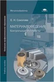 Учебное пособие Материаловедение контрольные материалы  Материаловедение Контрольные материалы
