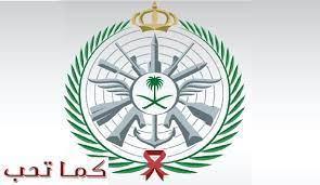تقديم وزارة الدفاع 1442 mod.gov.sa الوظائف الصحية ورابط بوابة القبول للقوات  المسلحة - كما تحب