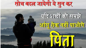 Heart Touching Video Best Motivational Video In Hindi Emotional Quotes On Father In Hindi