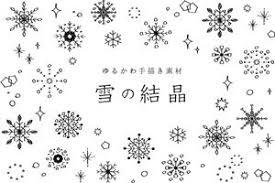 無料雪の結晶のイラスト素材かわいい綺麗商用フリー じゃ