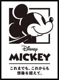 11月18日はミッキーミニーの誕生日 おめでとう ねとらぼ