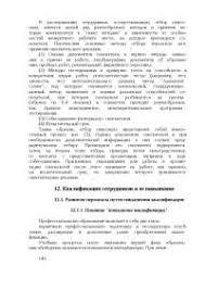 Сканированный текст Марр Шмидт Управление персоналом реферат по  Сканированный текст Марр Шмидт Управление персоналом статья по менеджменту скачать бесплатно кадры человеческие ресурсы