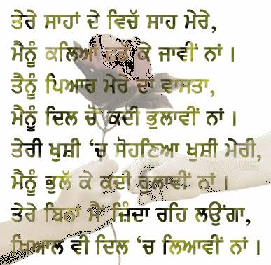 punjabi love poems