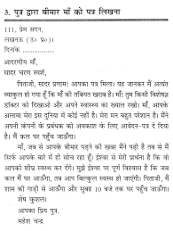 how to write a letter in hindi mother cover letter templates essay about your mom